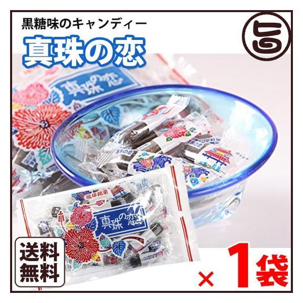 真珠の恋 115g×1袋 沖縄土産 沖縄 お土産 菓子 個包装がうれしい黒糖味のキャンディー 人気 定番 送料無料