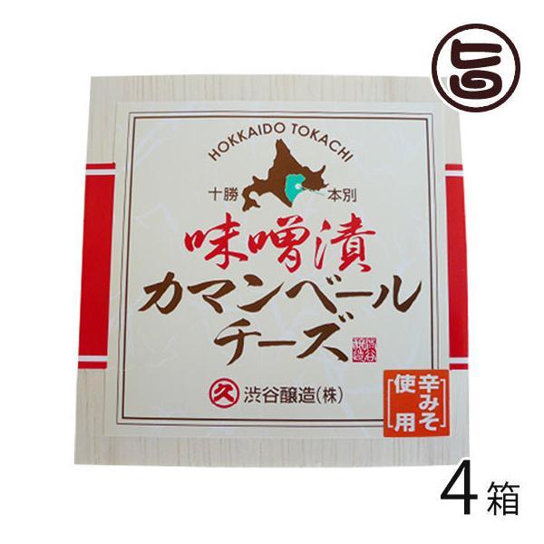 無添加 辛味噌漬十勝カマンベール 100g×4箱 渋谷醸造 北海道 土産 惣菜 味噌漬けチーズ 安心 安全 無添加 発酵食品 条件付き送料無料