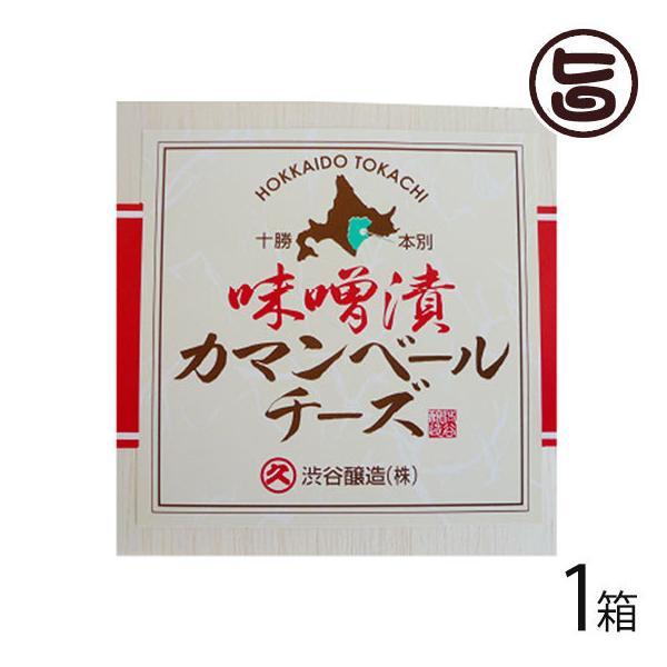 無添加 特製米味噌漬十勝カマンベール 100g×1箱 渋谷醸造 北海道 土産 惣菜 味噌漬けチーズ 安心 安全 無添加 発酵食品 条件付き送料無料