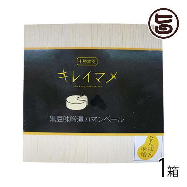 無添加 なんばん味噌漬十勝カマンベール 100g×1箱 渋谷醸造 北海道 土産 惣菜 味噌漬けチーズ 安心 安全 無添加 発酵食品 条件付き送料無料