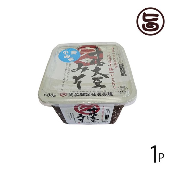ギフト 無添加 小麦みそ 500g カップ 渋谷醸造 北海道 人気 土産 調味料 十勝本別産大豆 本別町産小麦 条件付き送料無料