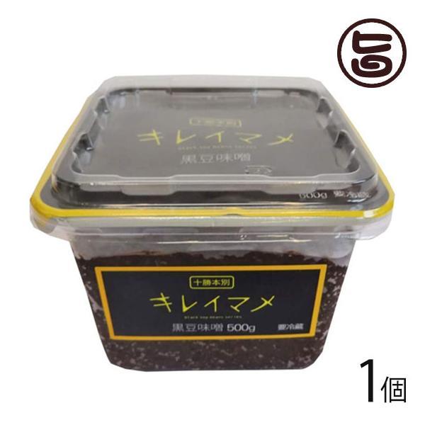 ギフト 無添加 黒豆みそ 500g カップ 渋谷醸造 北海道 人気 土産 調味料 味噌 十勝本別産光黒大豆 皮ごと丸々使用 コク 旨味 条件付き送料無料