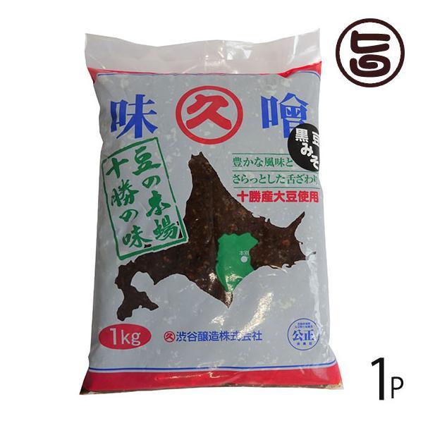 ギフト 無添加 黒豆みそ 1kg 袋 渋谷醸造 北海道 人気 土産 調味料 味噌 十勝本別産光黒大豆 皮ごと丸々使用 コク 旨味 条件付き送料無料