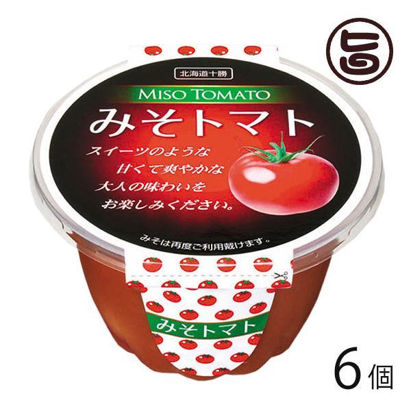 ギフト みそトマト 無添加 200g×6個 渋谷醸造 北海道 人気 土産 惣菜 十勝士幌産ミニトマト 脂 砂糖不使用 トマトの味噌漬 条件付き送料無料