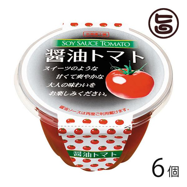 ギフト 醤油トマト 無添加 200g×6個 渋谷醸造 北海道 人気 土産 惣菜 十勝士幌産ミニトマト 脂 砂糖不使用 トマトの白醤油漬け 条件付き送料無料