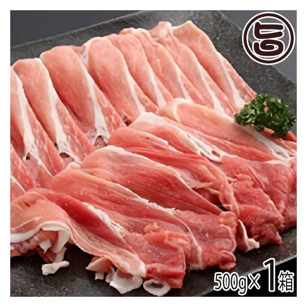 ギフト 金猪豚 モモ スライス 500g×1箱 ゴールデン・ボア・ポーク 淡路島ポーク 嶋本食品 兵庫県 人気 土産 豚 もも 贈答用 条件付き送料無料
