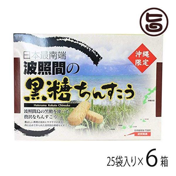 波照間の黒糖 ちんすこう 大 2本×25袋入り×6箱 シンコウ 沖縄 土産 人気 菓子 ご自宅用に お土産用に 条件付き送料無料