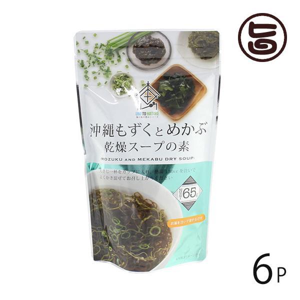 沖縄もずくとめかぶのスープ 65g×6P 島酒家 沖縄 人気 定番 土産 汁物 スープの素 フコイダン 食物繊維 簡単 便利 手軽 送料無料