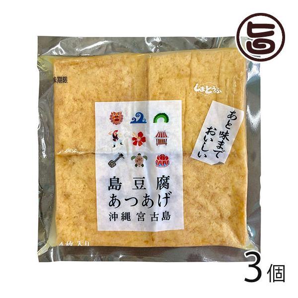 島豆腐 -厚揚げとうふ 300g(4枚入)×3個 宮古島しまとうふ 沖縄 人気 定番 土産 豆腐 おでんや煮物にどうぞ 条件付き送料無料