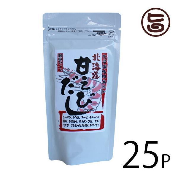 北海道甘えびだし 80g×25P 札幌食品サービス 北海道 土産 人気 調味料 甘エビだし 顆粒状 化学調味料無添加  送料無料
