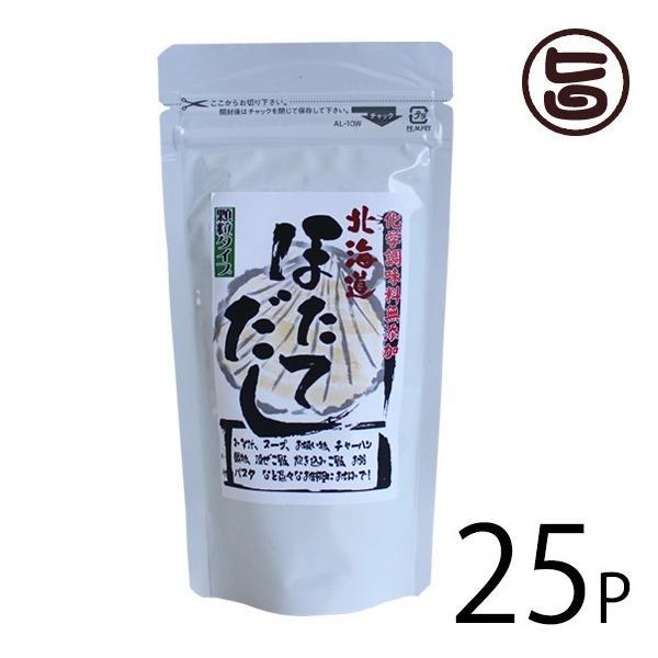 北海道ほたてだし 80g×25P 札幌食品サービス 北海道 土産 人気 調味料 ホタテ 出汁 顆粒状 化学調味料無添加  送料無料