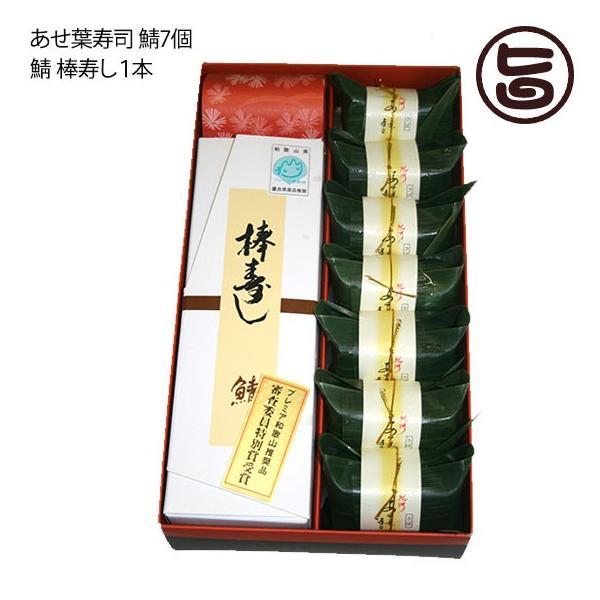 紀州 あせ葉寿司 鯖7個 鯖 棒寿し1本の詰め合わせセット 化粧箱 和歌山 ギフト 土産 条件付き送料無料