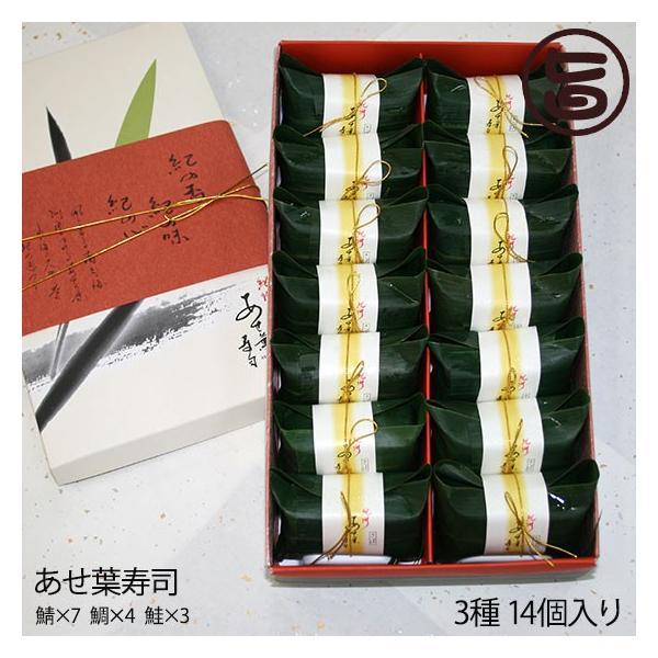 紀州 あせ葉寿司 化粧箱 3種14個入り 鯖 7個 鯛 4個 鮭 3個 爽やかなあせの葉の香り 南高梅のまろやかな酸味 お寿司 惣菜 ギフト 条件付き送料無料