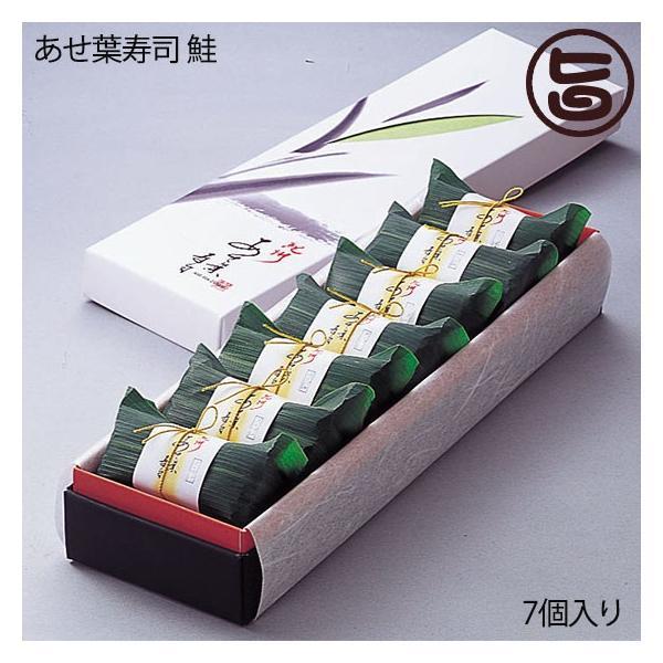 紀州 あせ葉寿司 鮭 化粧箱 7個入り 爽やかな香りのあせ葉で一つ一つ丁寧に手包み お寿司 南高梅のまろやかな酸味 和歌山 土産 ギフト 条件付き送料無料