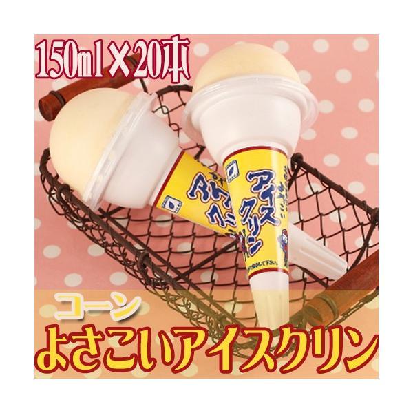 よさこいアイスクリン コーン 150ml×20本 高知県 四国 デザート 懐かしい ご当地アイス 冬アイス 条件付き送料無料
