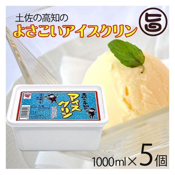 よさこいアイスクリン 1000ml×5個 さめうらフーズ 高知の夏の味 ご当地アイス 冬アイス 条件付き送料無料