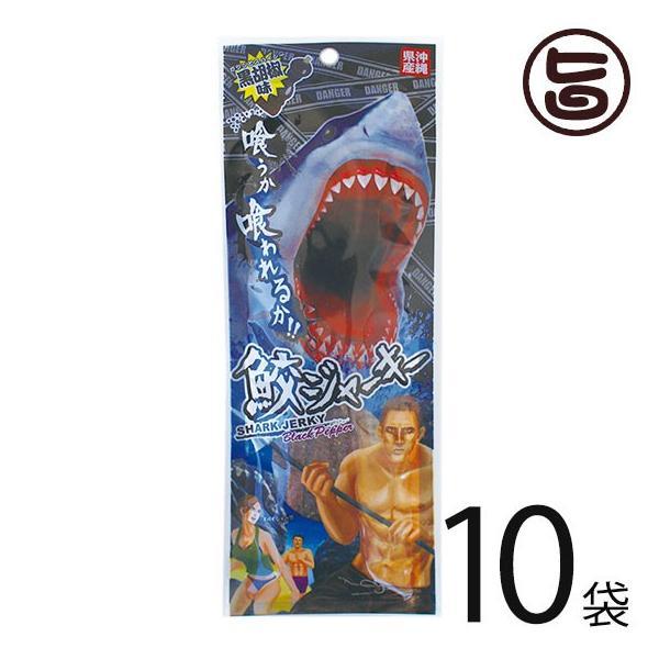 鮫ジャーキー 黒胡椒味 18g×10袋 珍味 おつまみ スパイシー 土産 低カロリー 高たんぱく 低脂肪 DHA コラーゲン   送料無料