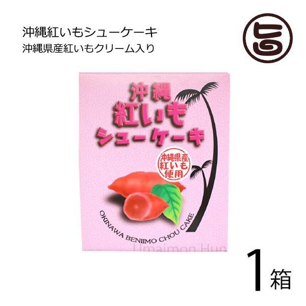 紅芋シューケーキ (小)×1箱 丸三食品 沖縄 土産 紅いも お菓子 一口サイズ 個包装  送料無料