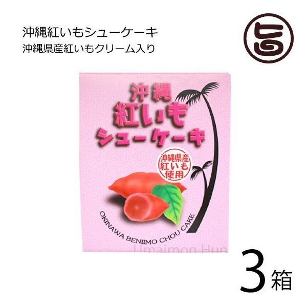 紅芋シューケーキ (小)×3箱 丸三食品 沖縄 土産 紅いも お菓子 一口サイズ 個包装  送料無料