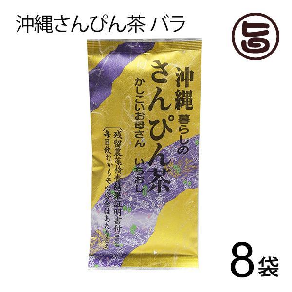 沖縄さんぴん茶 バラ 70g×8袋 沖縄 お土産 定番 人気 健康茶 中国茶 送料無料