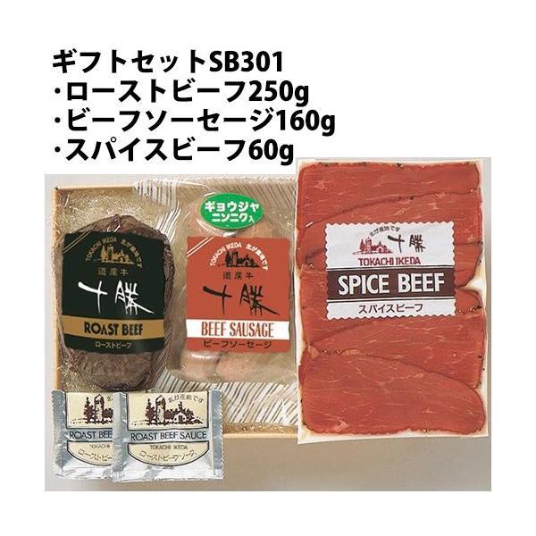 ギフト セット SB301(ローストビーフ・ビーフソーセージ・スパイスビーフ) 北海道 人気 ギフト 贈り物  条件付き送料無料