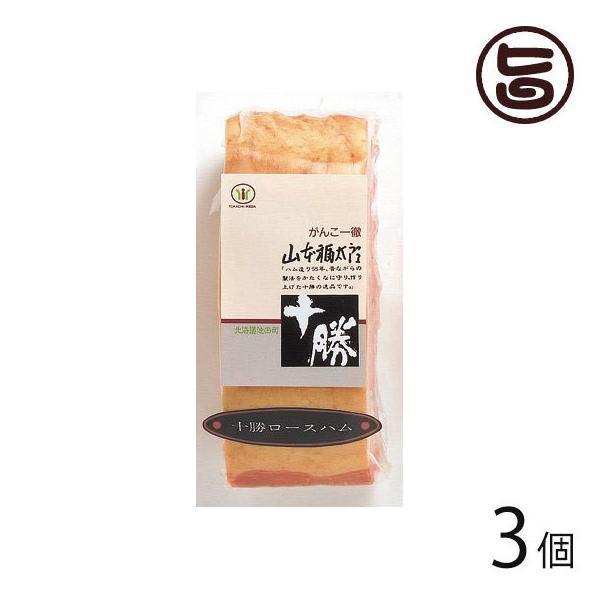 十勝ロースハム(原木) 300g×3個 ブロック 北海道 人気 贅沢 ご褒美 豚肉 条件付き送料無料
