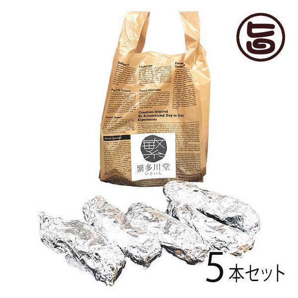 ねっとりやきいも 5本セット やきいも繁多川堂 国産さつまいも 沖縄 美ら海 海水塩 漬け込み 焼き芋 冷凍 条件付き送料無料