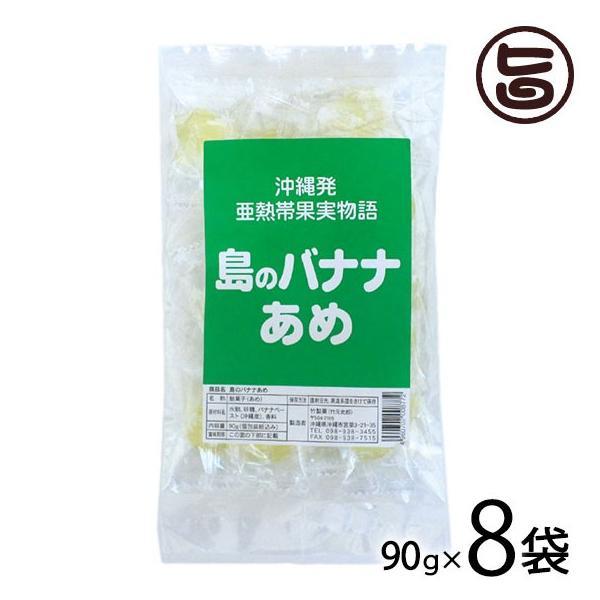 島のバナナあめ 90g×8袋 竹製菓 飴 個包装 沖縄 土産 沖縄土産 送料無料