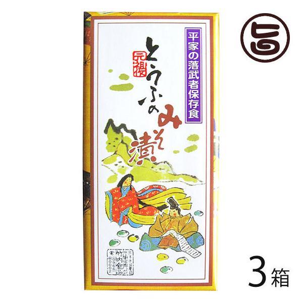 とうふのみそ漬け 箱入×3箱 たけうち 熊本県 九州 復興支援 健康管理 健康食品 平家の時代からの保存食 条件付き送料無料