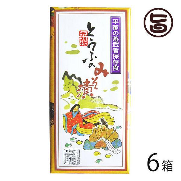とうふのみそ漬け 箱入×6箱 たけうち 熊本県 九州 復興支援 健康管理 健康食品 平家の時代からの保存食 条件付き送料無料