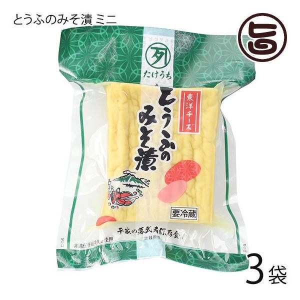 とうふのみそ漬 ミニ 冷蔵×3袋 たけうち 熊本県 九州 復興支援 健康管理 自然派食品 和製チーズ 条件付き送料無料