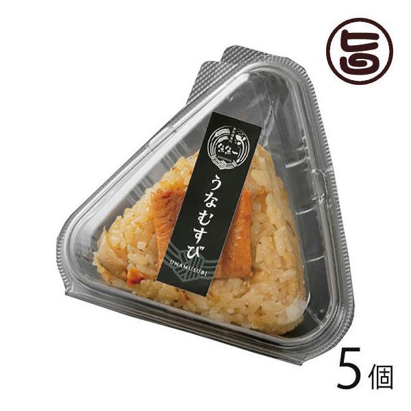 遠州の郷土料理 うなむすび 5個セット 鰻と牛蒡の炊き込みご飯 魚魚一(とといち)静岡県 土産 ご飯もの 鰻入り おにぎり 郷土料理 ぼく飯 送料無料