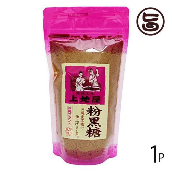 加工粉黒糖 300g×1袋 沖縄 人気 定番 土産 甘味料  送料無料