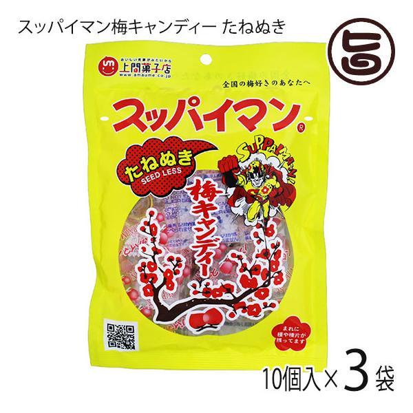 たねぬき スッパイマン 梅キャンディー たねぬき 12個入×3P 上間菓子店 沖縄土産 うめ 飴玉 種なし 熱中症対策 送料無料
