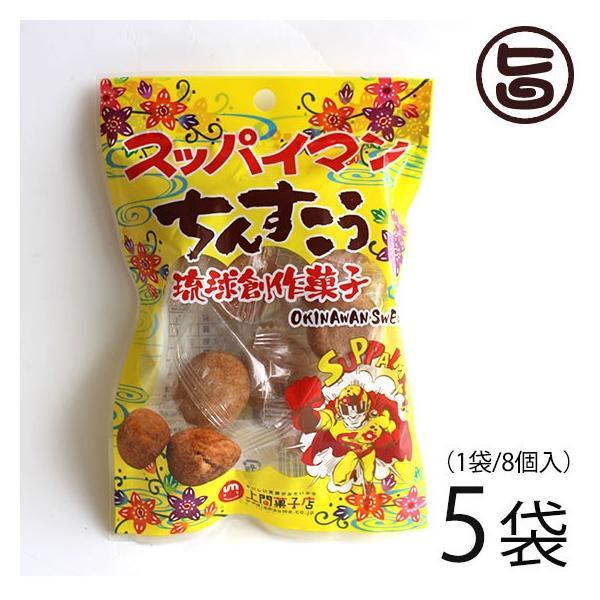 スッパイマンちんすこう 8個入×5袋 上間菓子店 個包装 一口サイズ 沖縄土産  送料無料