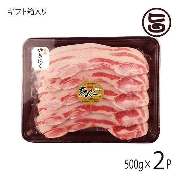 ギフト 化粧箱入り あぐー 豚バラ 焼肉500g×2P JAおきなわ 沖縄 土産 豚肉 県産ブランド豚あぐー 贈り物 贈答用 送料無料