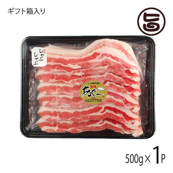 お中元 ギフト 化粧箱入り あぐー 豚バラ しゃぶしゃぶ 500g×1P JAおきなわ 沖縄 土産 豚肉 県産ブランド豚あぐー 贈り物 贈答用 送料無料