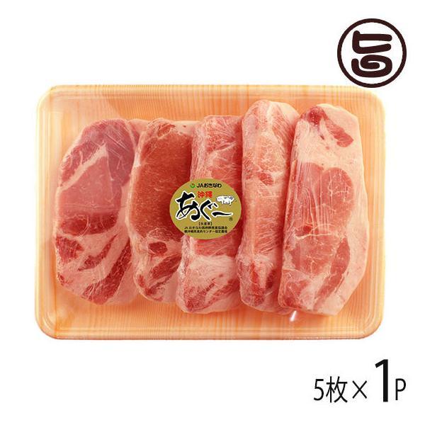 あぐー ロース とんかつ トンテキ用 100g×5枚 JAおきなわ 沖縄 土産 豚肉 県産ブランド豚あぐー ご自宅用に 送料無料