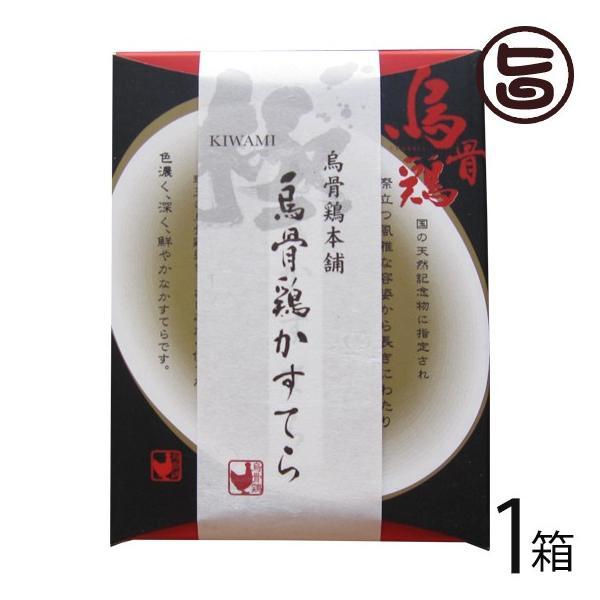 ギフト 烏骨鶏極かすてらプレーン 225g×1箱 烏骨鶏本舗 岐阜県 貴重で濃厚な烏骨鶏卵使用 カステラ 和菓子 ふんわりもっちり食感 条件付き送料無料