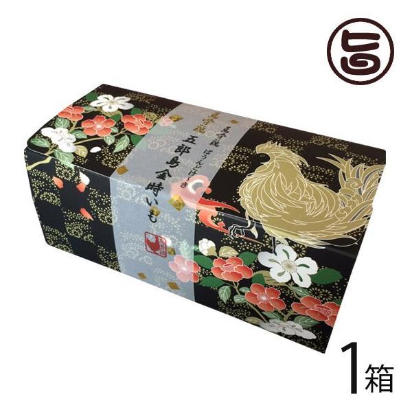 ギフト 烏骨鶏パウンドケーキ 五郎島金時いも 240g×1個 烏骨鶏本舗 岐阜県 人気 貴重で濃厚な烏骨鶏卵使用 条件付き送料無料