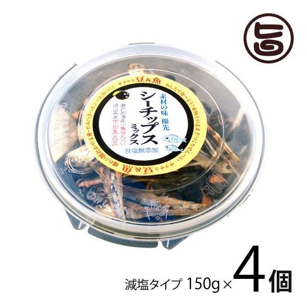 シーチップスミックス 150g×4個 減塩タイプ お魚チップス 黒豆・魚も無添加無味付 おつまみ おやつ 岡山 土産  条件付き送料無料