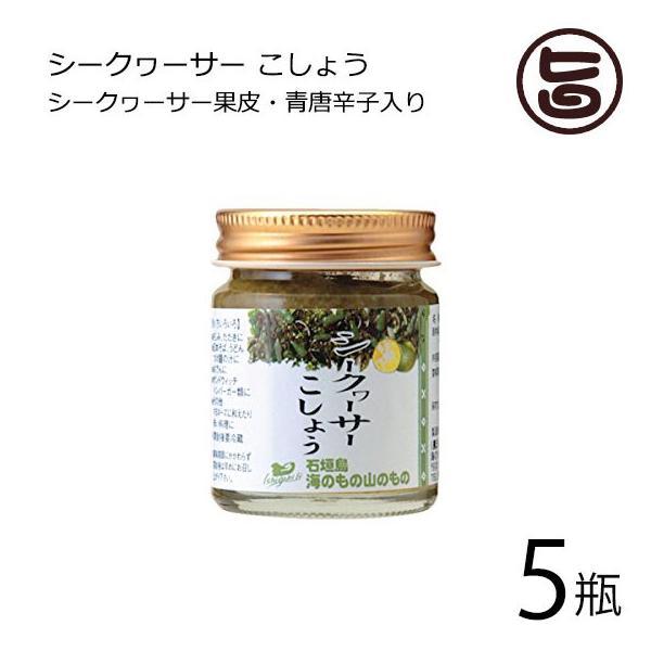 シークヮーサーこしょう 生タイプ 40g×5瓶 海のもの山のもの 沖縄 人気 土産 ノビレチン 調味料 フルーツ  送料無料