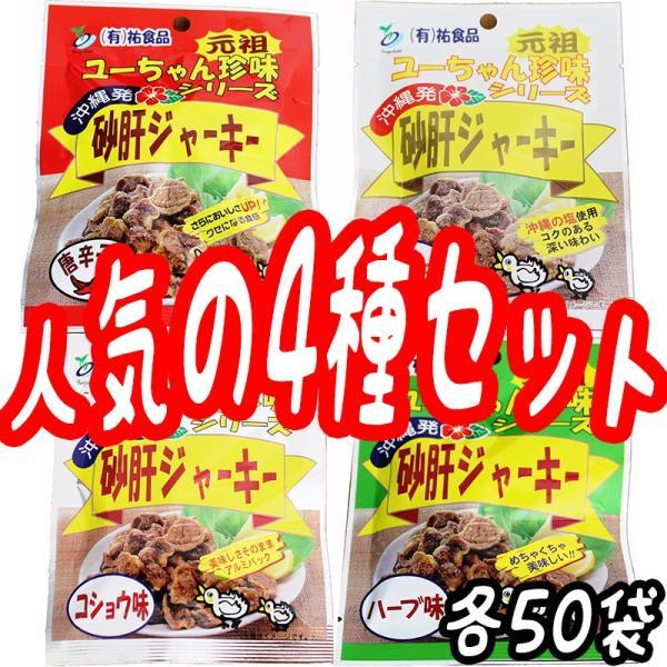 砂肝 ジャーキー13g4種×10袋×各50袋セット 沖縄 人気 土産 おつまみ 珍味  送料無料