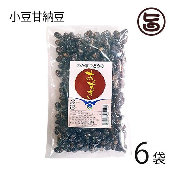 小豆甘納豆 120g×6袋 わかまつどう製菓 沖縄 人気 土産 和菓子  送料無料