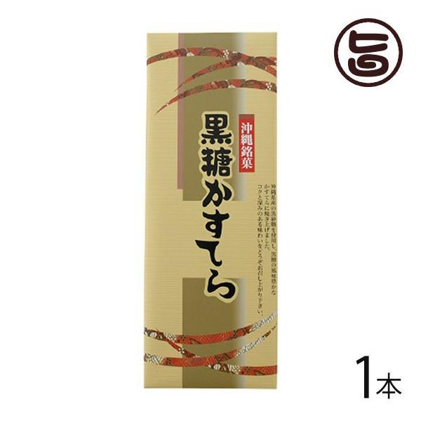黒糖かすてら 1本 わかまつどう製菓 沖縄 土産 人気 和菓子 カステラ ご自宅用に お土産に 送料無料