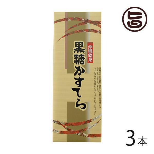 黒糖かすてら 3本 わかまつどう製菓 沖縄 土産 人気 和菓子 カステラ ご自宅用に お土産に 条件付き送料無料