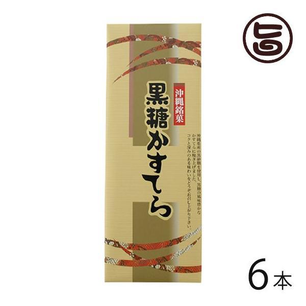 黒糖かすてら 6本 わかまつどう製菓 沖縄 土産 人気 和菓子 カステラ ご自宅用に お土産に 条件付き送料無料