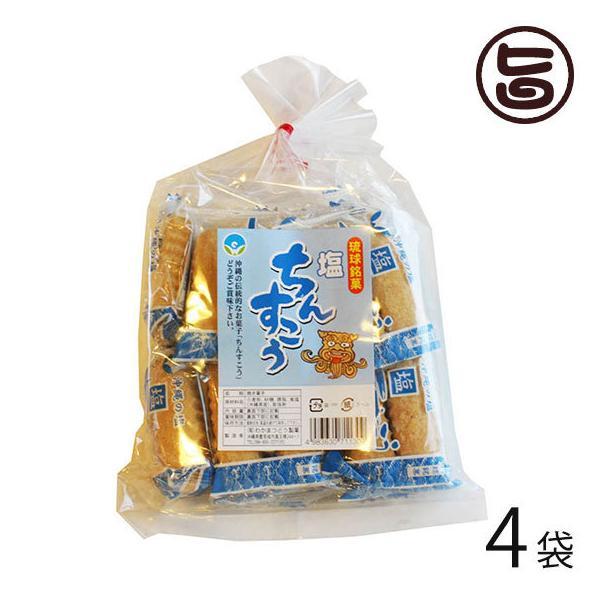 ハロウィン 塩ちんすこう 2個入×14袋×4袋 わかまつどう製菓 沖縄 土産 人気 菓子 個包装 バラまき土産におすすめ 条件付き送料無料
