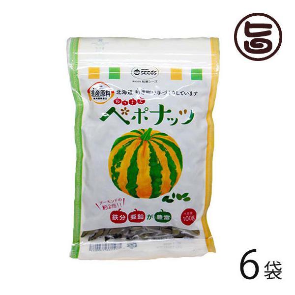 わっさむペポナッツ 100g×6袋 和寒シーズ 北海道 かぼちゃの種 ストライプペポ ナッツ 自然食品 国産 稀少 手作り ハロウィン 送料無料