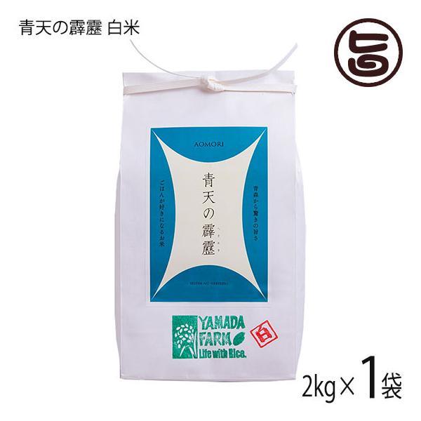 さつき米青天の霹靂 白米 2kg 山田ふぁーむ 青森県 土産 お米 減化学肥料 減農薬 条件付き送料無料